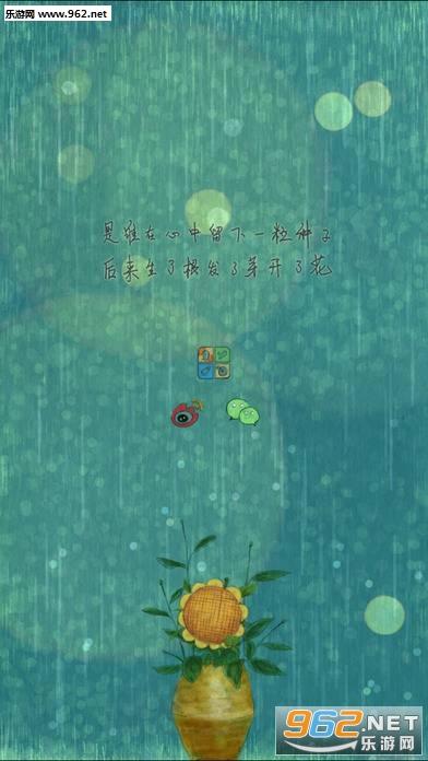 再见太阳雨游戏安卓版免费版截图1