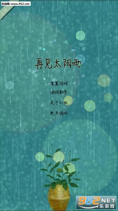 再见太阳雨游戏安卓版免费版截图2
