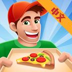 披萨店大赢家中文最新版v1.1.14 中文版