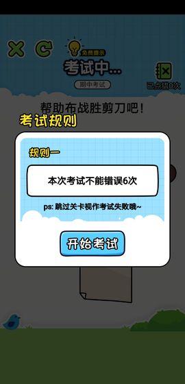 欢乐冲刺小游戏v1.0.0 安卓版截图0
