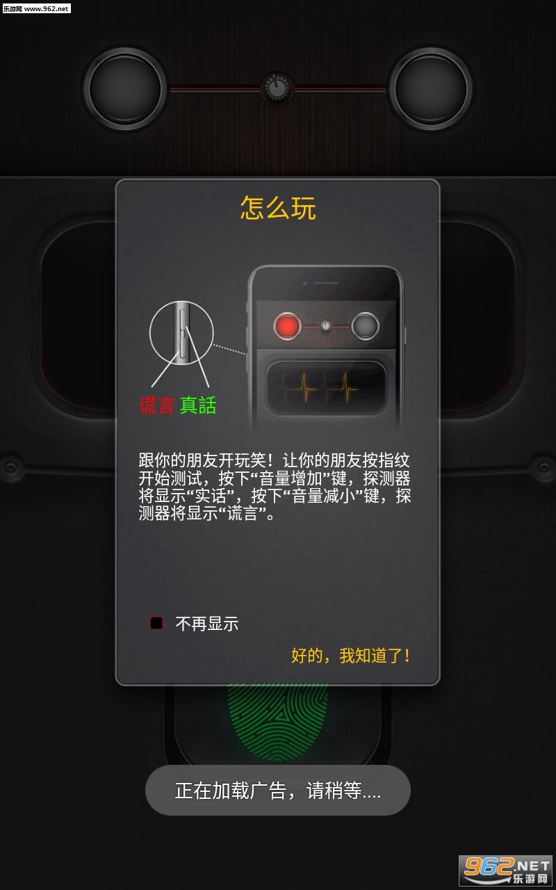 测谎仪恶作剧中文版v5.2.2 安卓版apk截图1