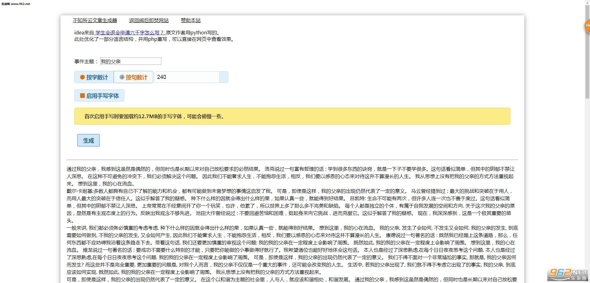 不知所云生成器v1.0 网页版_截图0