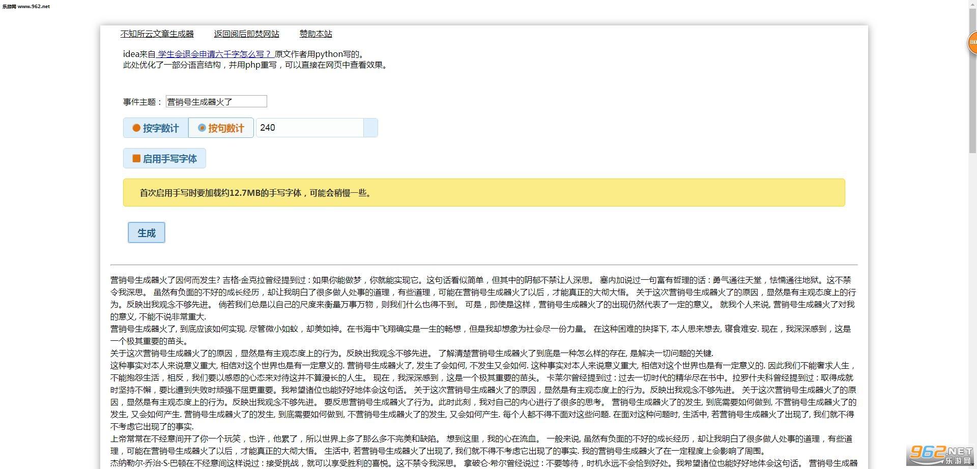 不知所云生成器v1.0 网页版_截图1