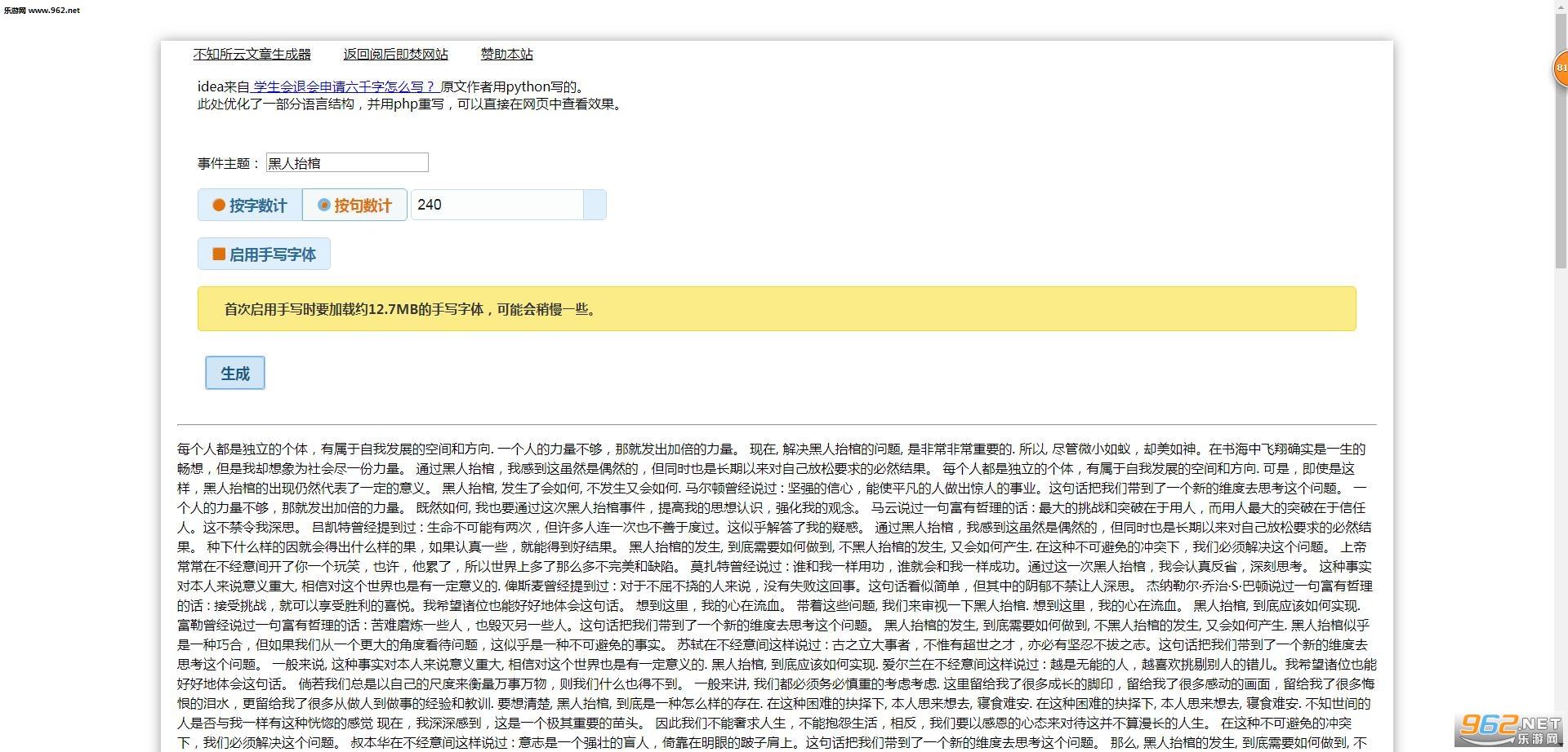 不知所云生成器v1.0 网页版_截图2