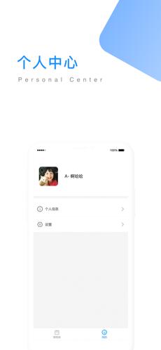 秦学网校视频教学平台v1.0_截图0