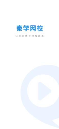 秦学网校视频教学平台v1.0_截图2