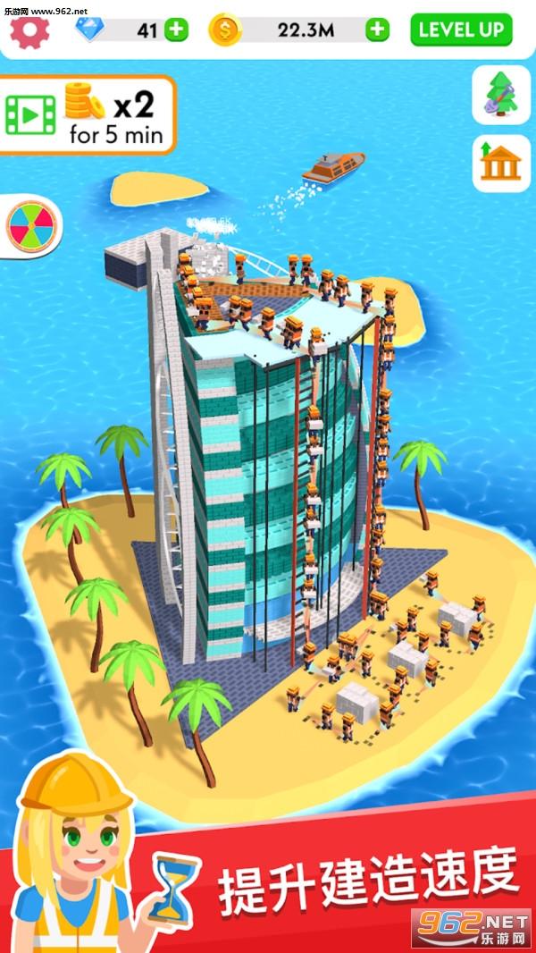 建筑大亨3D中文版v2.8.4 汉化版截图2