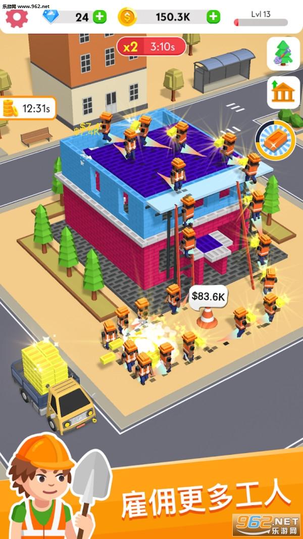 建筑大亨3D中文版v2.8.4 汉化版截图4