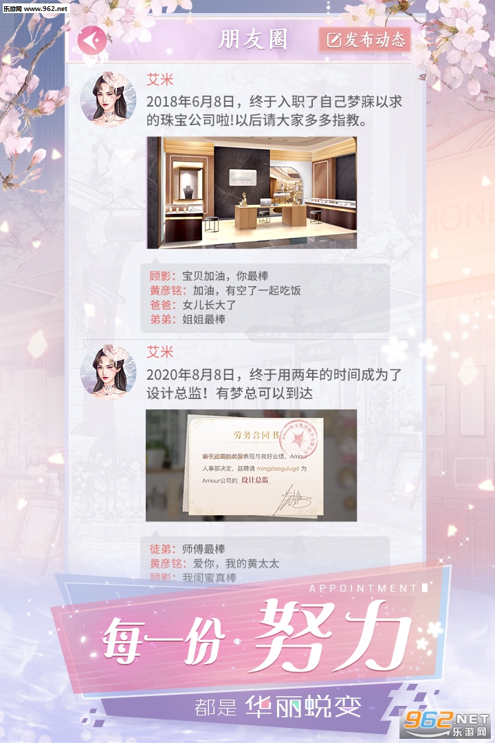 恋爱进行时九游福利版v1.0.0完整版截图1