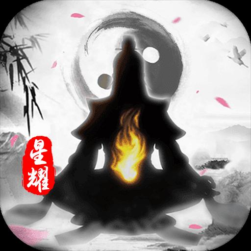 绝世武仙私服版v1.0 星耀版