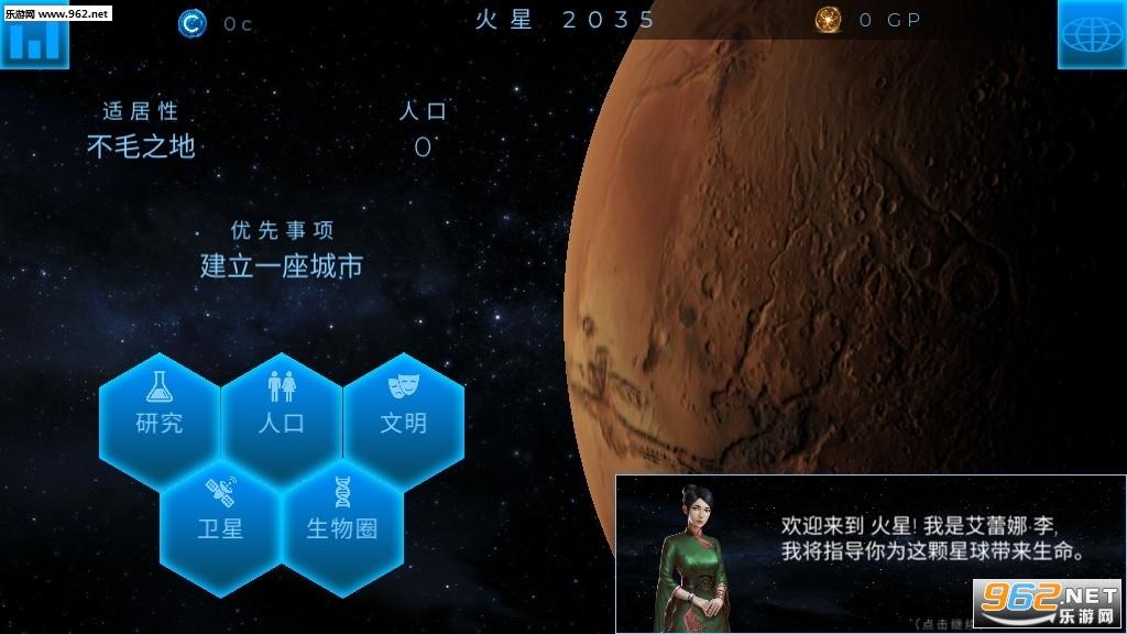 太空殖民地破解版所有星球v5.5中文版截图0