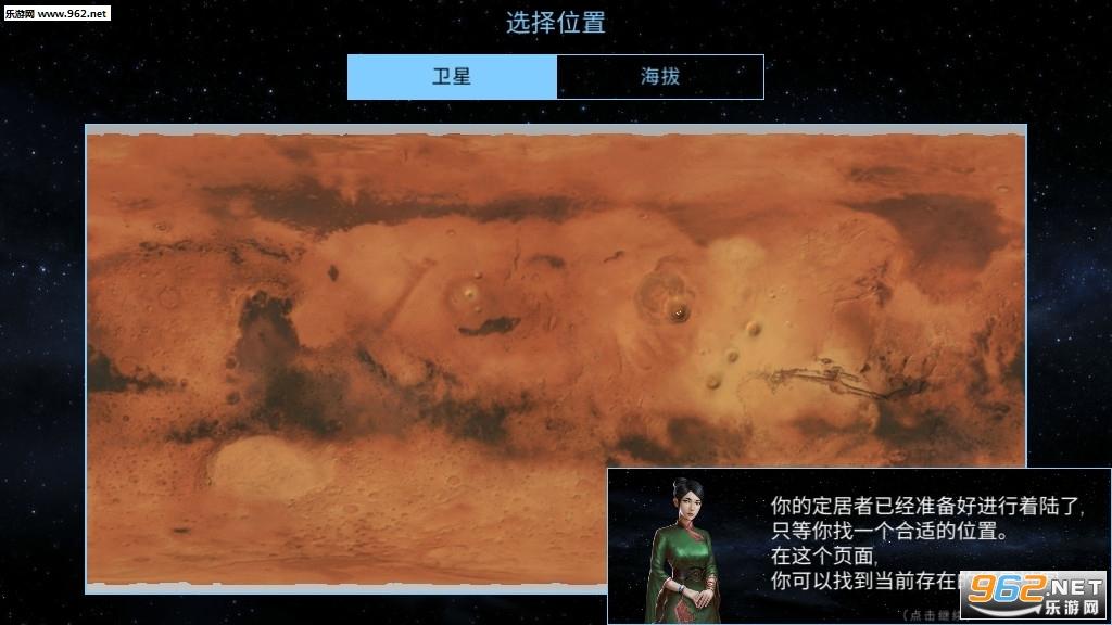 太空殖民地破解版所有星球v5.5中文版截图1