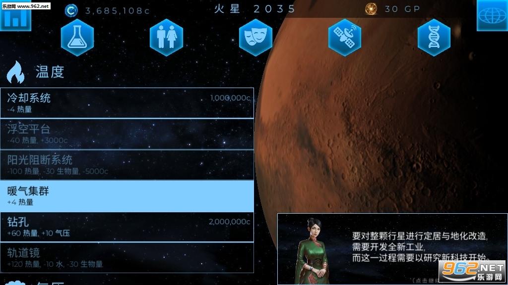 太空殖民地破解版所有星球v5.5中文版截图2