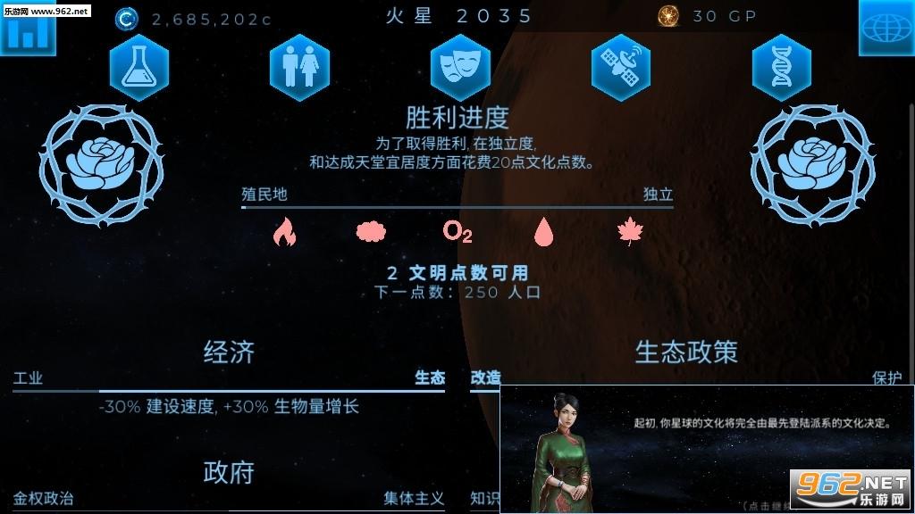 太空殖民地破解版所有星球v5.5中文版截图3