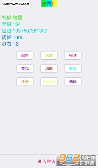 御灵师(文字冒险游戏)官方版截图0