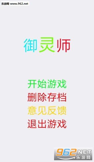 御灵师(文字冒险游戏)官方版截图3
