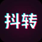 抖转短视频赚钱app v1.2.3