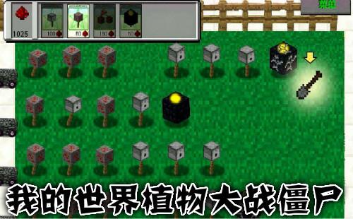 我的世界植物大战僵尸手机版下载_植物大战僵尸mc版