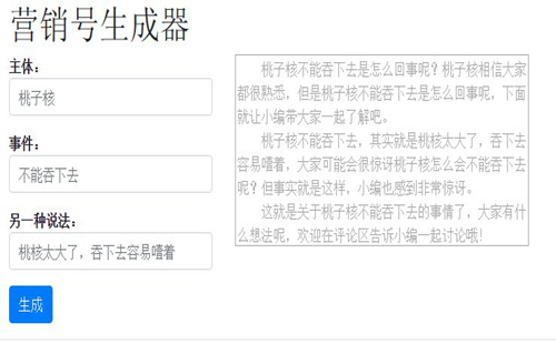 好玩的文案生成器软件_CP短打生成器_营销文案生成器