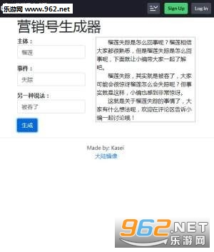 营销号生成器(傻瓜文案生成器)网页登入链接网页版_截图3