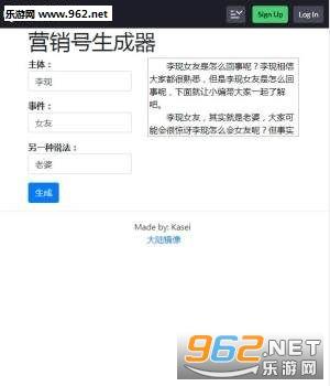 营销号生成器(傻瓜文案生成器)网页登入链接网页版_截图2
