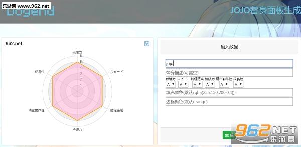 jojo替身生成器汉化v1.0 带图版_截图1
