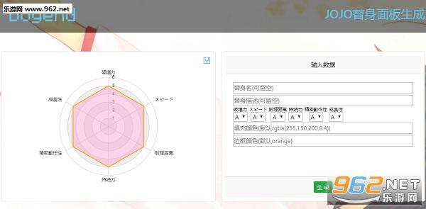jojo替身生成器汉化v1.0 带图版_截图2