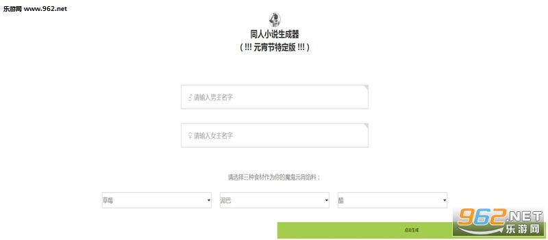 同人小说生成器最新版网址链接v1.0 网页版_截图0