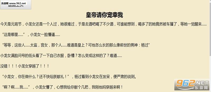 同人小说生成器最新版网址链接v1.0 网页版_截图1