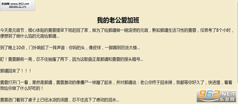 同人小说生成器最新版网址链接v1.0 网页版_截图2