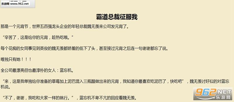 同人小说生成器最新版网址链接v1.0 网页版_截图3