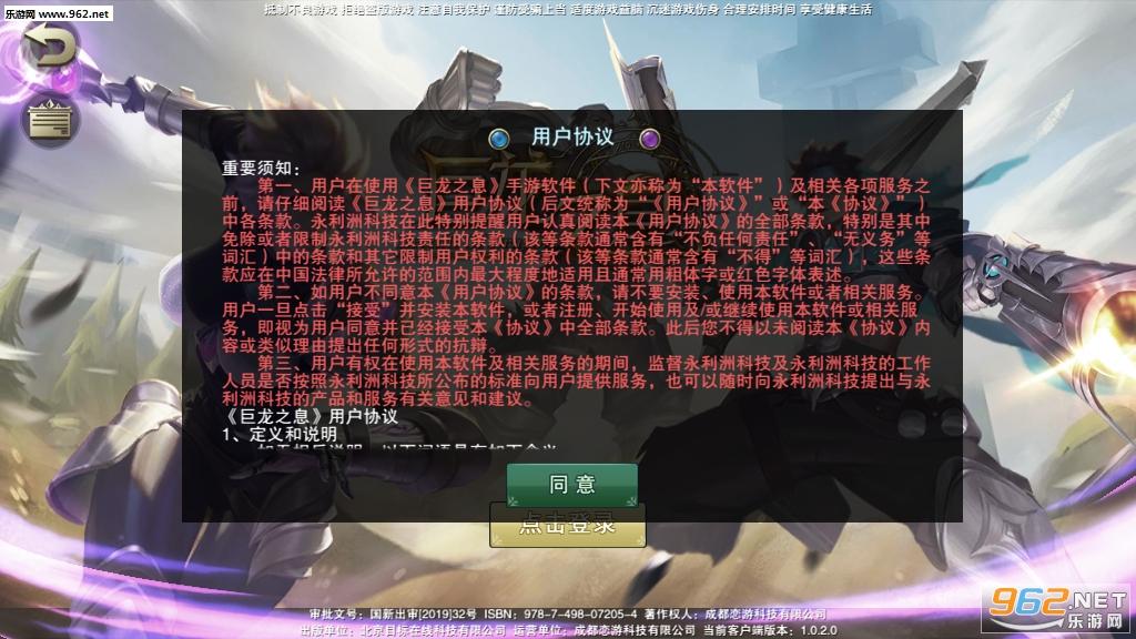 巨龙之息礼包兑换码v1.0.2破解版截图2