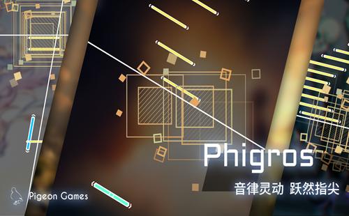 菲格罗斯Phigros破解版_Phigros最新版_解锁全部歌曲