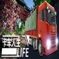 卡车人生温州之旅中文版