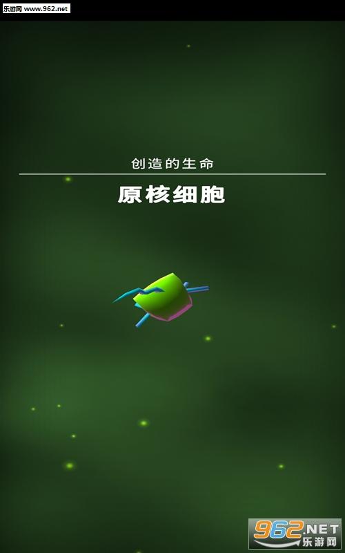 从细胞到奇点进化永无止境无限货币完整破解版v5.12 中文汉化版截图3