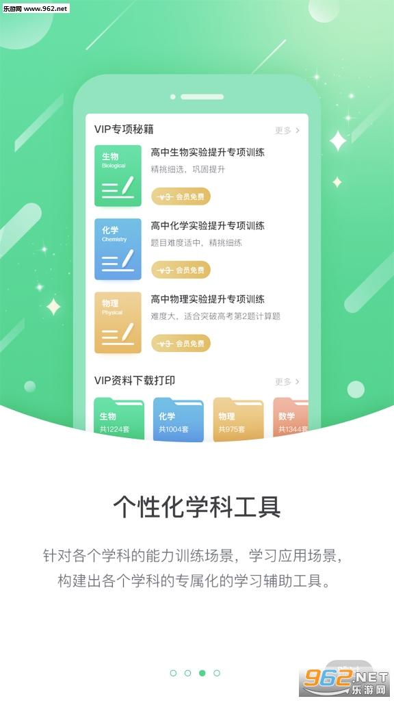 桂教高分中学版v3.1.0.2手机版截图0