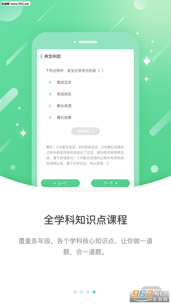 桂教高分中学版v3.1.0.2手机版截图1