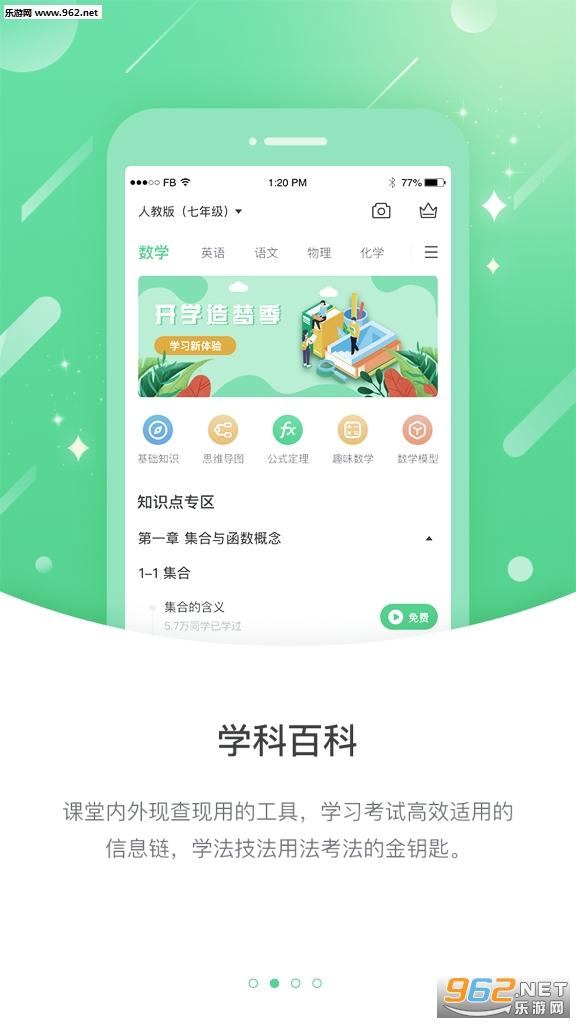 桂教高分中学版v3.1.0.2手机版截图2