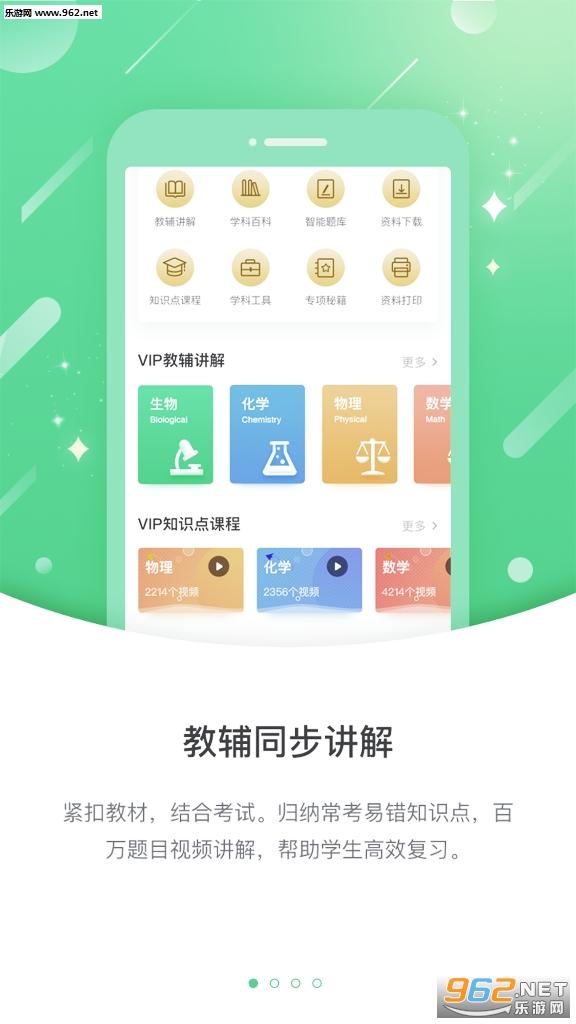 桂教高分中学版v3.1.0.2手机版截图3