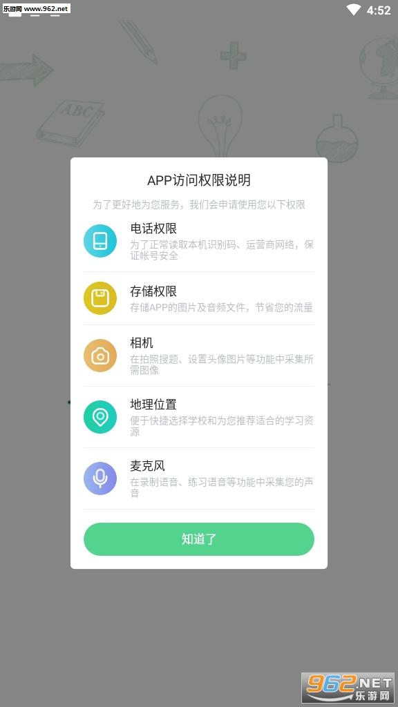 桂教高分中学版v3.1.0.2手机版截图4