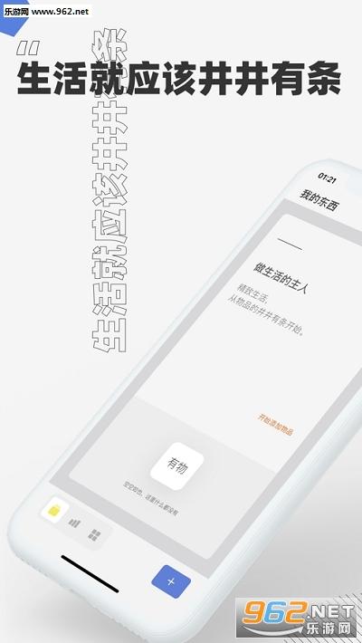 有物(物品整理收纳)v0.2.1 手机版_截图2
