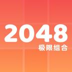2048�O限�M合安卓版