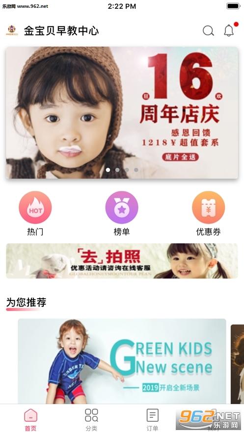 童年优选(童年艺术照)官方版截图2