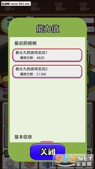 主播模拟器中文版最新版截图1