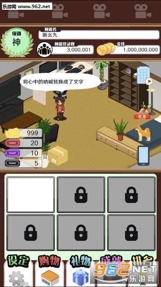 主播模拟器中文版最新版截图2