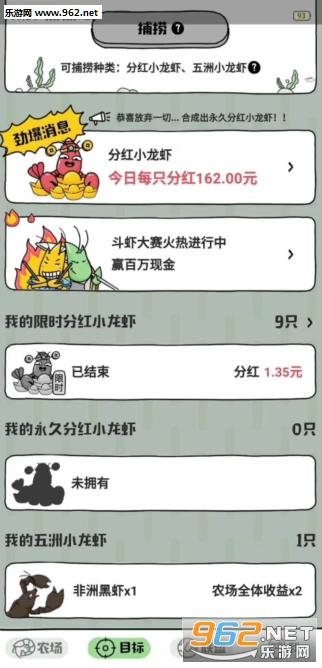 虾玩农场红包版v3.0.3赚钱版截图1