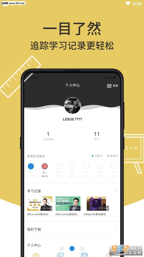 优象学堂客户端appv1.2免费版截图3