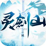 灵剑山之域官方版(灵剑山修仙手游)v2.0.0