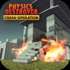 物理爆破模拟器最新版v1.05
