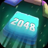 最佳2048石头记手游v1.0.8
